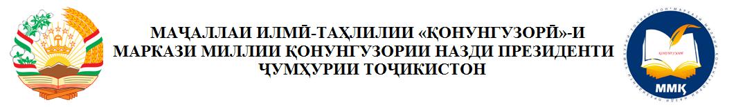 Маҷаллаи қонунгузории Маркази миллии қонунгузории назди Президенти Ҷумҳурии Тоҷикистон